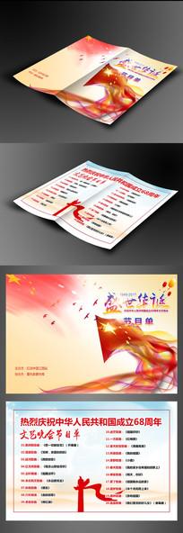 创意国庆节文艺晚会节目单设计