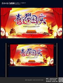 创意国庆节喜迎国庆海报