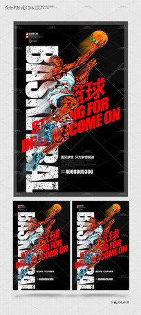 创意国外篮球宣传海报设计