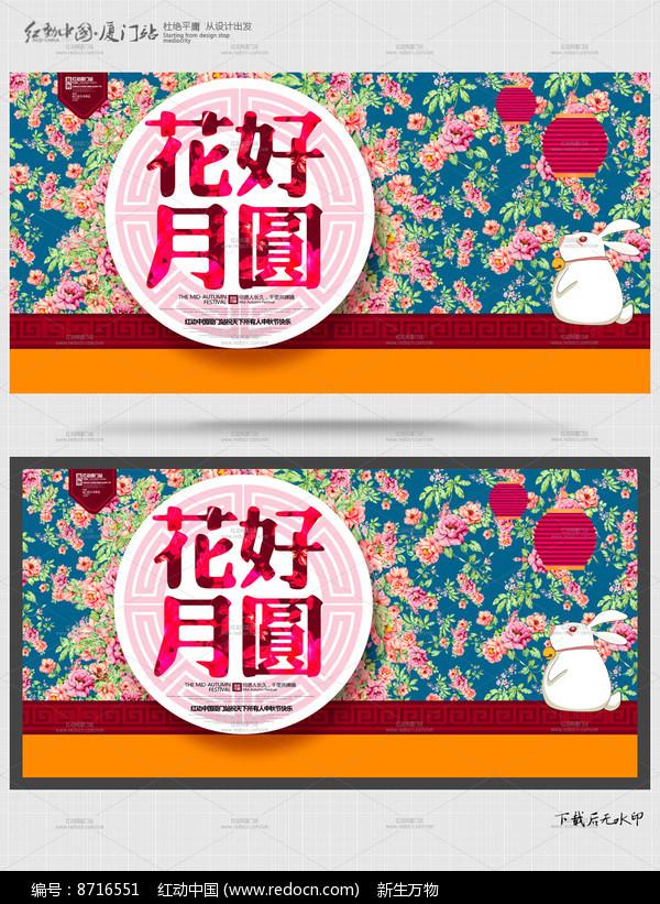 创意花好月圆中秋节时尚海报图片