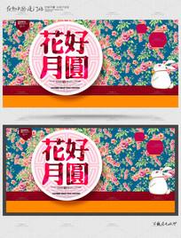 创意花好月圆中秋节时尚海报