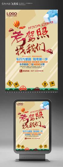 创意驾校招生海报设计