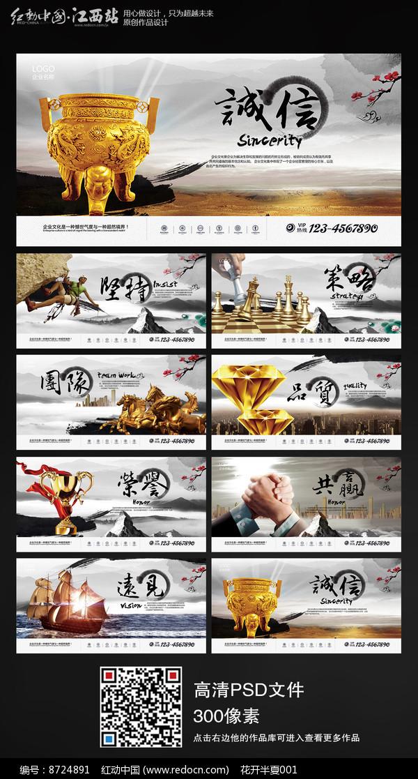 创意精品中国风企业文化展板图片