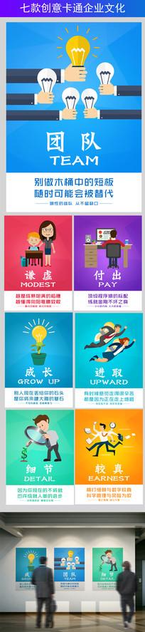 创意卡通企业文化设计