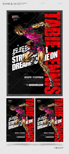 创意乒乓球体育宣传海报设计