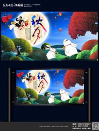 创意秋月中秋节海报