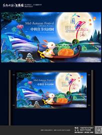 创意人圆月满中秋节海报
