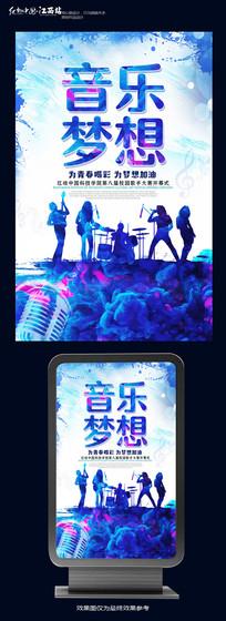 创意音乐梦想歌唱比赛海报设计