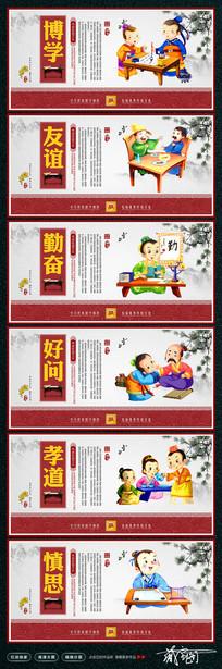 传统中国风道德文化校园展板