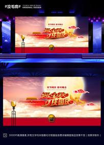 传统中国风中秋国庆海报