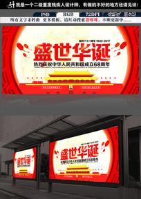 红色国庆背景国庆节