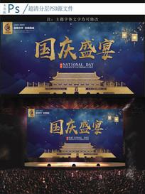 大气国庆节68周年庆典背景