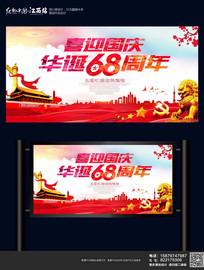 大气华诞68周年国庆节海报