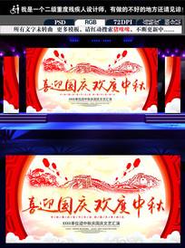 大气蓝色红色国庆背景国庆节