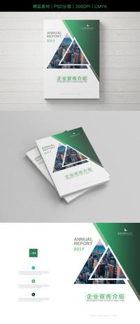 大气绿色时尚企业宣传画册封面