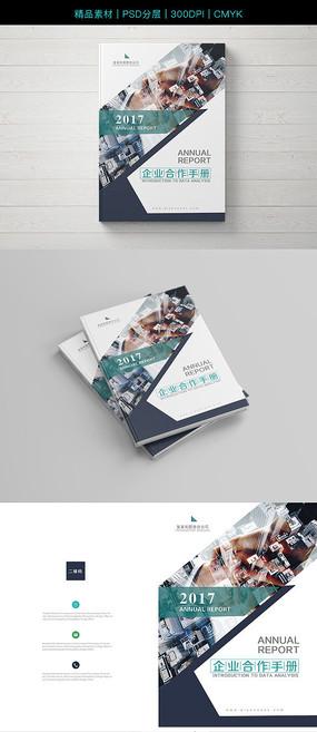 大气企业业务合作手册封面设计
