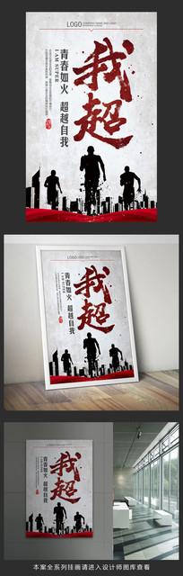 大气水墨企业文化展板标语挂画