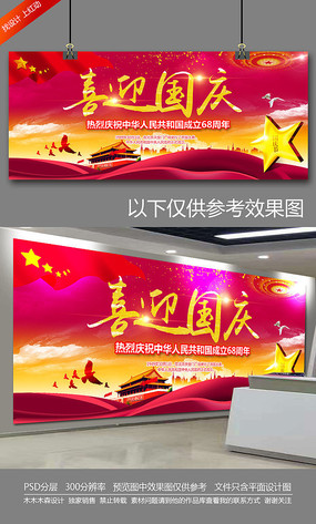 欢度国庆十一国庆节晚会背景视频素材