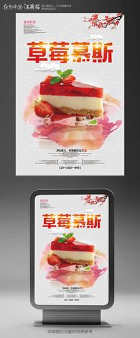 大气中国风草莓蛋糕海报设计