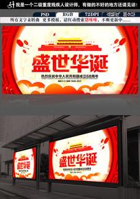大气中国风国庆节宣传海报设计