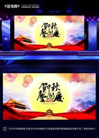 大气中国风贺中秋庆国庆背景板