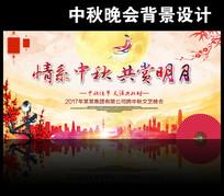 大气中秋节晚会舞台背景设计
