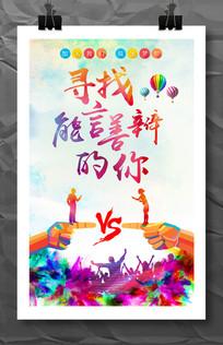 大学辩论社团招新纳新海报