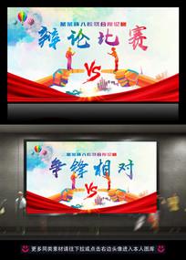 大学校园辩论比赛宣传广告背景