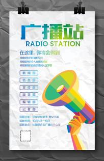 大学校园广播站招新海报