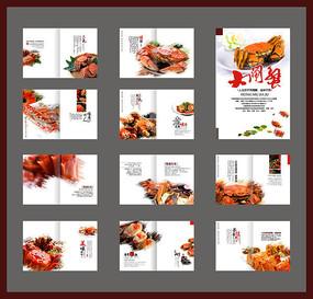 大闸蟹画册设计模版 CDR
