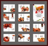 大闸蟹画册设计模版