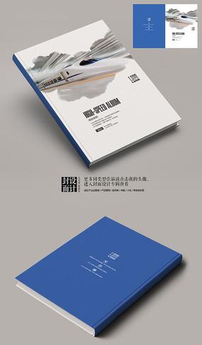 地铁规章制度宣传画册封面