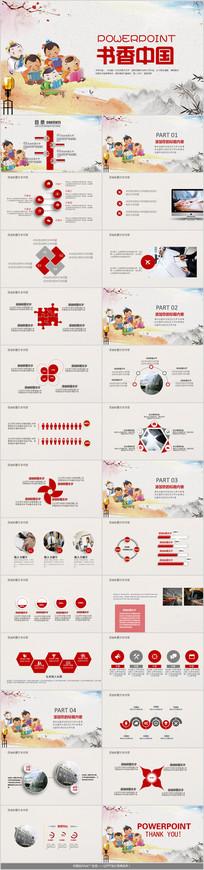 读书分享书香中国PPT模板
