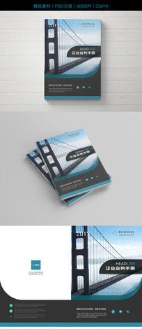 高档企业业务手册封面设计模板