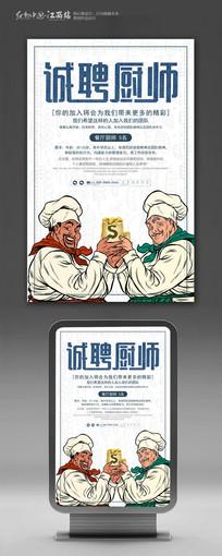高薪诚聘厨师宣传海报