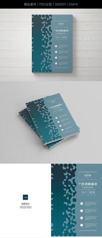个性时尚创意稳重画册封面设计