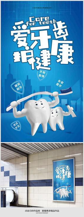 关爱牙齿关爱口腔海报