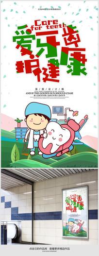 关爱牙齿健康宣传海报