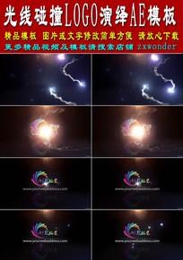 光线碰撞LOGO演绎AE模板