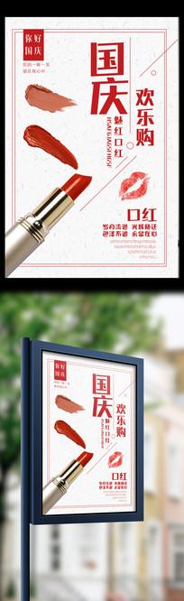 国庆欢乐购化妆品促销海报