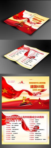 国庆节68周年文艺晚会节目单