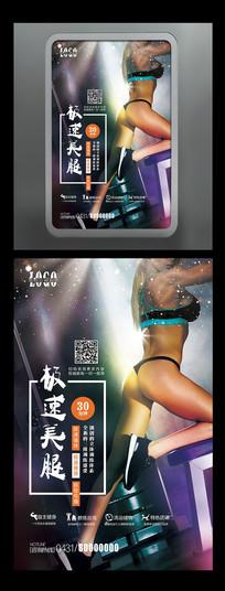 国外美女炫彩大气健身海报