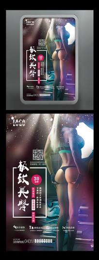 国外美女炫彩大气美臀健身海报