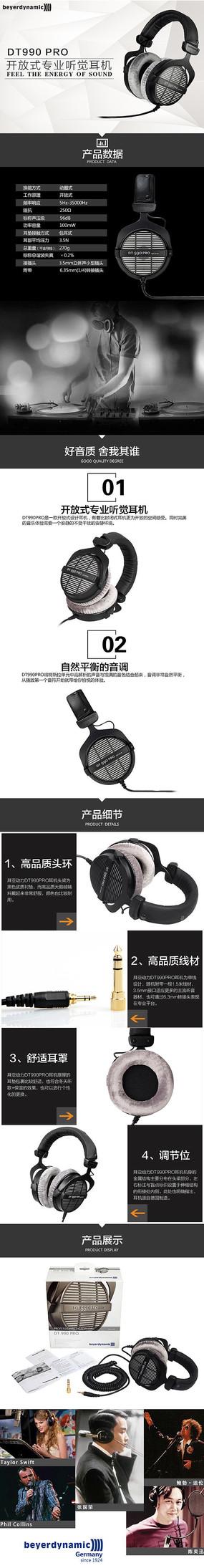 黑酷品牌耳机详情