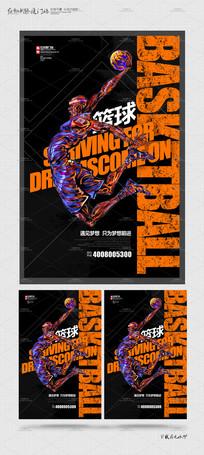 黑色创意篮球宣传海报设计
