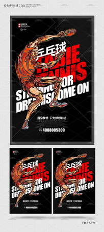 黑色创意乒乓球宣传海报设计