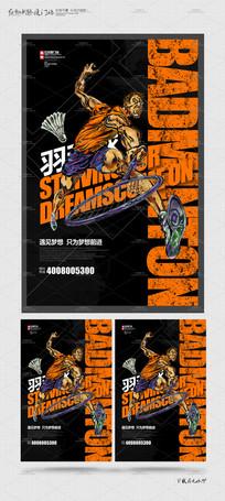 黑色创意羽毛球体育海报设计