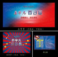 红蓝色调生日宴背景  PSD