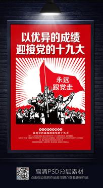 红色革命风喜迎十九大展板