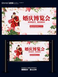 花卉婚庆博览会展板设计